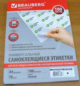 Самоклеящиеся этикетки для всех видов принтеров