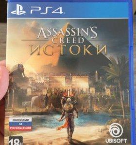 Assassins Creed Истоки
