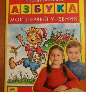 Азбука Игнатьева, Колесникова.