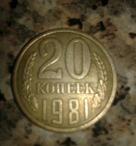20 копеек времён СССР 1981 года.