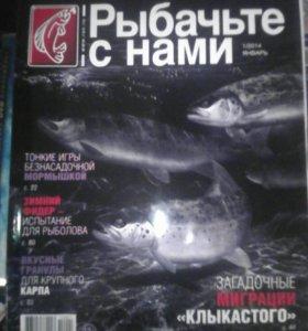 Журналы Рыбачьте с нами