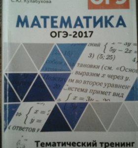 Математика  ОГЭ-2017 