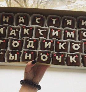 Шоколадные буквы, поздравление