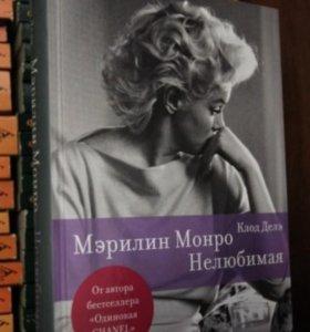 """Клод Делэ """"Мэрилин Монро. Нелюбимая"""""""