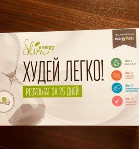 Energy Slim суперцена 🔥