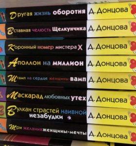 Донцова, твердый переплет