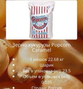 Продам зерно кукурузы Popcorn Caramel