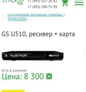 Ресивер GU510