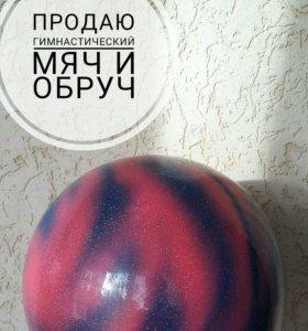 Мяч и Обру. Художественная гимнастика