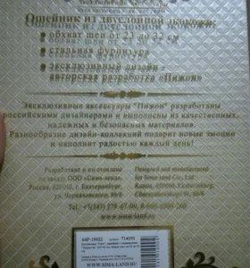 Ошейник 23-32см