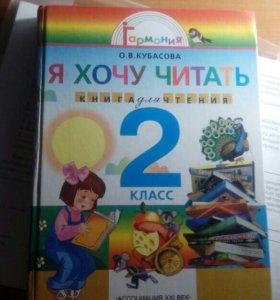 Книга 2 класс