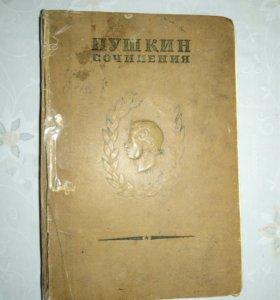 Книга Пушкина 1938 г
