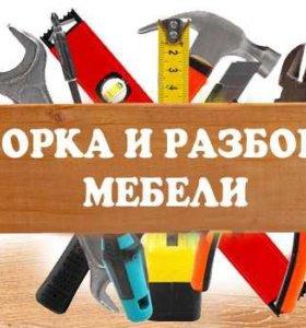 Сборка, разборка и ремонт мебели. \
