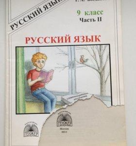 Г.А.Богданова Русский Язык-9 класс часть 2