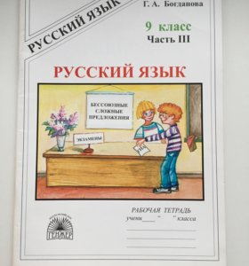 Г.А.Богданова Русский Язык-9 класс часть 3