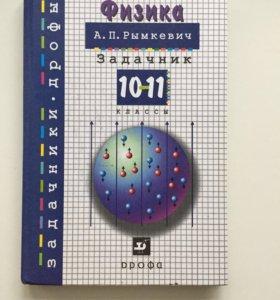 А.П.Рымкевич-Физика задачник-10-11кл