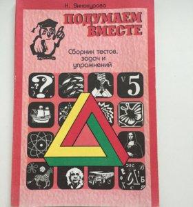Н.Винокурова-Подумаем вместе-сборник тестов,задач