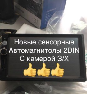 Автомагнитола 2DIN, с камерой з/х