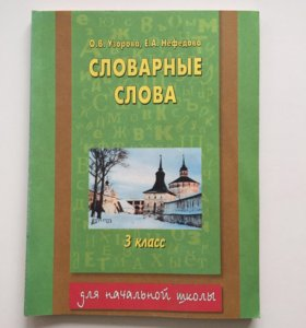 О.В.Узорова,Е.А.Нефедова-Словарные слова-3 кл