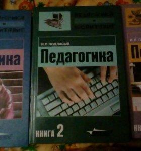 Учебники ПЕДАГОГИКА