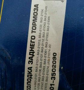 Задние колодки тормоза барабанные 2101 - 2107