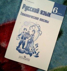 Тематический тест - Русский язык