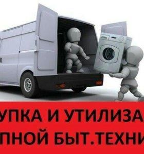 Утилизирую Дорого Стиральную Машину Автомат