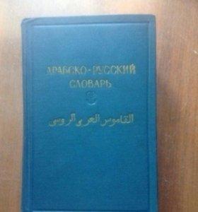 Словарь арабско-русский