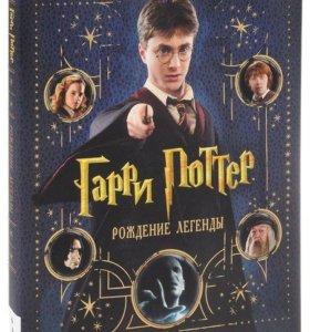 Гарри Поттер. Рождение легенды.