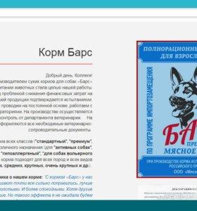 Полнорационный сухой корм для собак Барс,Россия.