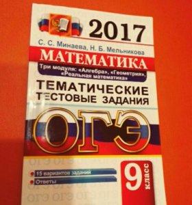 Подготовка к экзамену по математике