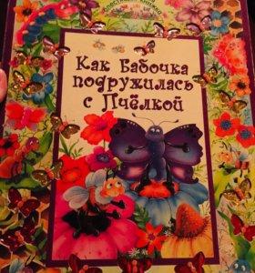 Детская книга с яркими вставками