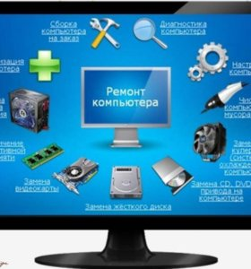 Ремонт ПК, ноутбуков и др.