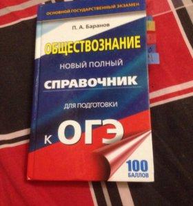 Книга (Обществознание справочник ОГЭ