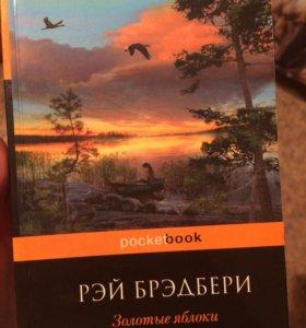 Книга Рэя Бредбери «Золотые яблоки солнца»