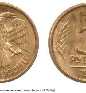 5 рублей 1992 г.в. М