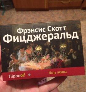 Книга Фицджеральда «Ночь нежна»