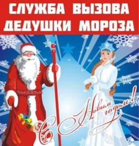 Дед Мороз экспресс поздравления.