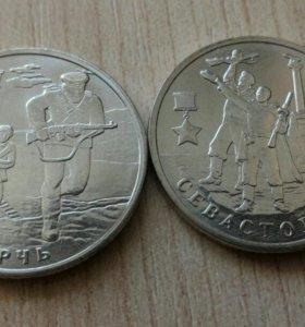 Новинка!!! 2 руб.города герои Керчь и Севастополь
