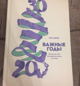 Книга «Важные годы»