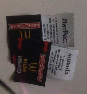Монополия Макдональдс!