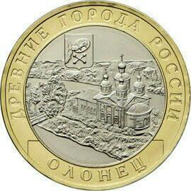10 рублей 2017 г. ДГР. Олонец.