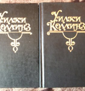 1-2 тома произведений Уилки Коллинза