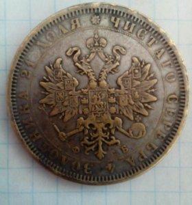 Монета 1860г один рубль