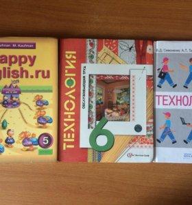 Учебники по английскому и технологии
