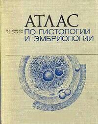 Атлас по гистологии, Алмазов