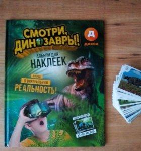 """Коллекция """"Смотри, Динозавры"""" из Дикси"""