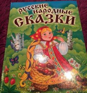 Сказки. Книги детям