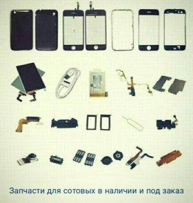 Продажа запчастей для сотовых телефонов