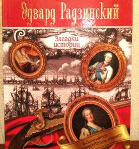 Книги по истории и публицистика